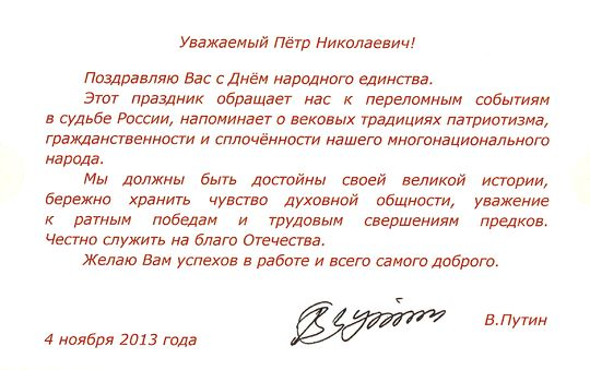 National Unity Day Congratulations from Vladimir Putin