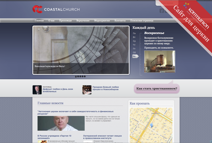 ChurchSite Blue 3 Theme