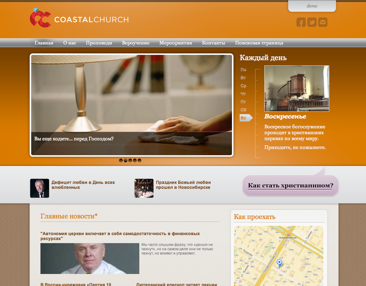 ChurchSite Brown 2 Theme