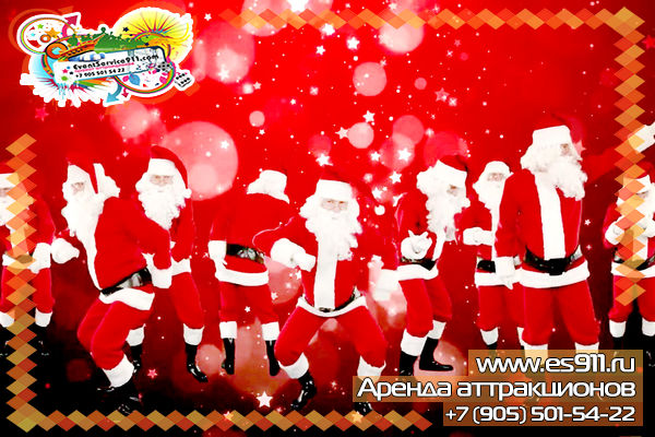 WE WISH YOU A MERRY CHRISTMAS  или В гостях у Санта-Клауса