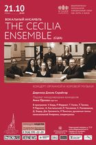 The Cecilia Ensemble (США)