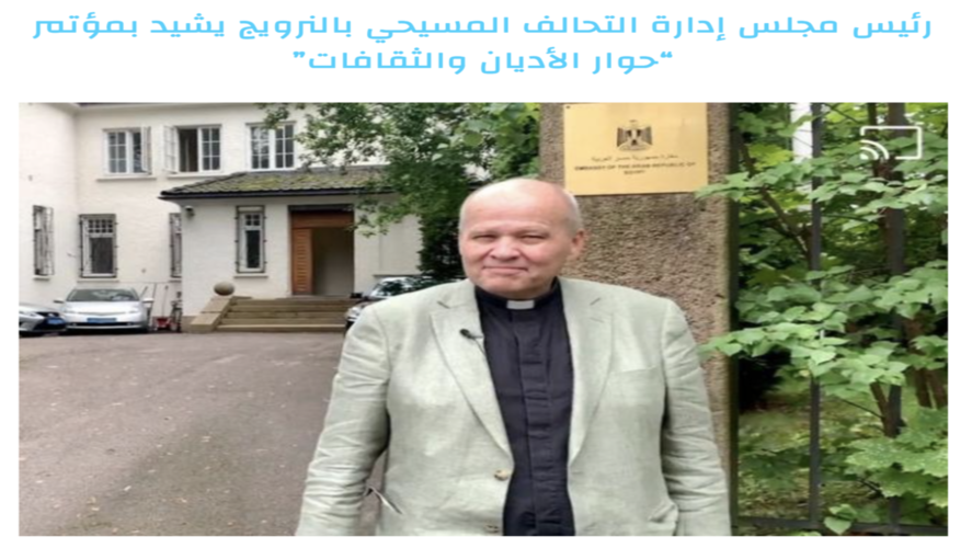 Egyptian Media Outlet announces the Visit of KKN´s Chairman to Cairo